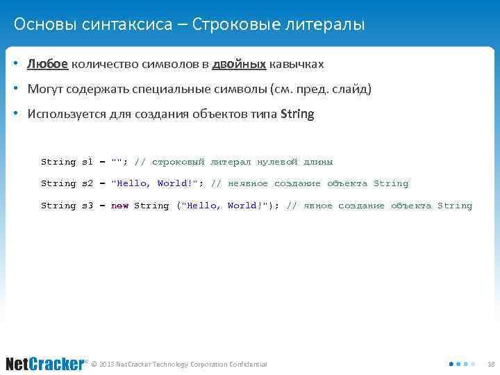 Основы синтаксиса – Строковые литералы • Любое количество символов в двойных кавычках • Могут