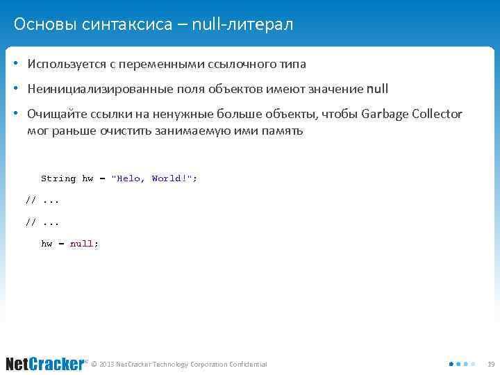 Основы синтаксиса – null-литерал • Используется с переменными ссылочного типа • Неинициализированные поля объектов