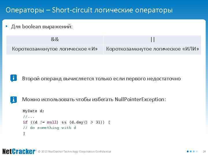 Операторы – Short-circuit логические операторы • Для boolean выражений: && || Короткозамкнутое логическое «И»