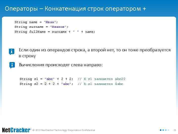 Операторы – Конкатенация строк оператором + String name =