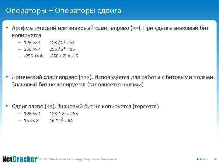 Операторы – Операторы сдвига • Арифметический или знаковый сдвиг вправо (>>). При сдвиге знаковый