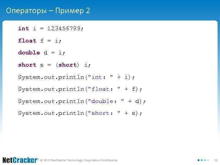 Операторы – Пример 2 int i = 123456789; float f = i; double d