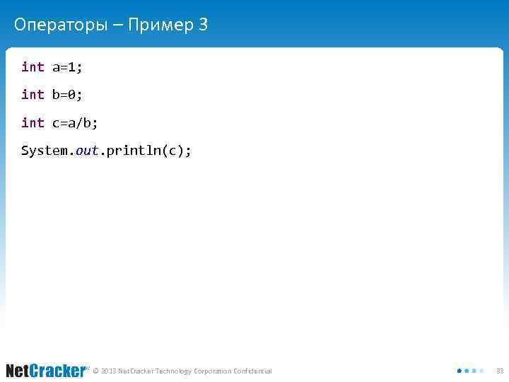 Операторы – Пример 3 int a=1; int b=0; int c=a/b; System. out. println(c); ©
