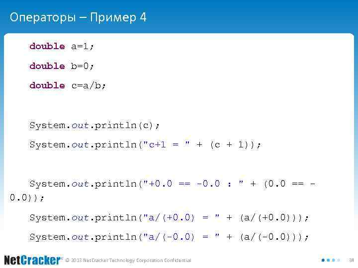 Операторы – Пример 4 double a=1; double b=0; double c=a/b; System. out. println(c); System.