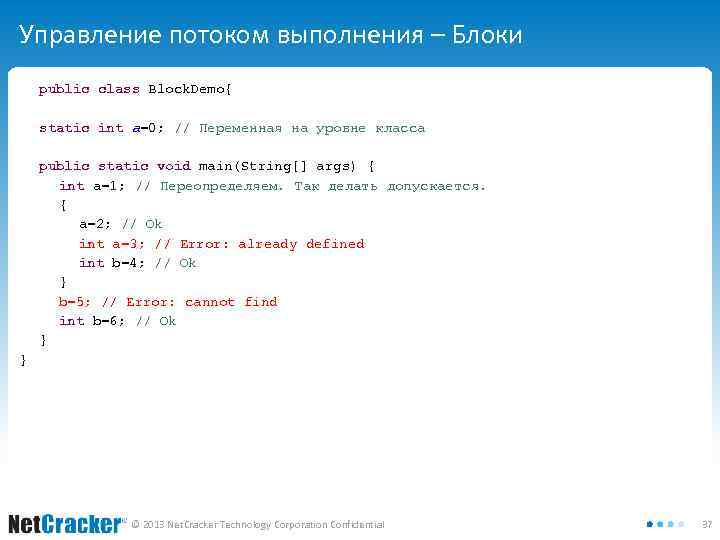 Управление потоком выполнения – Блоки public class Block. Demo{ static int a=0; // Переменная