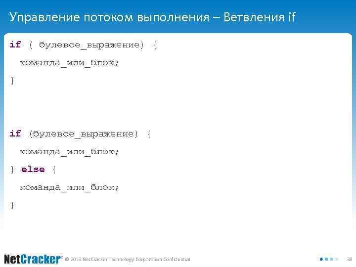 Управление потоком выполнения – Ветвления if if ( булевое_выражение) { команда_или_блок; } if (булевое_выражение)