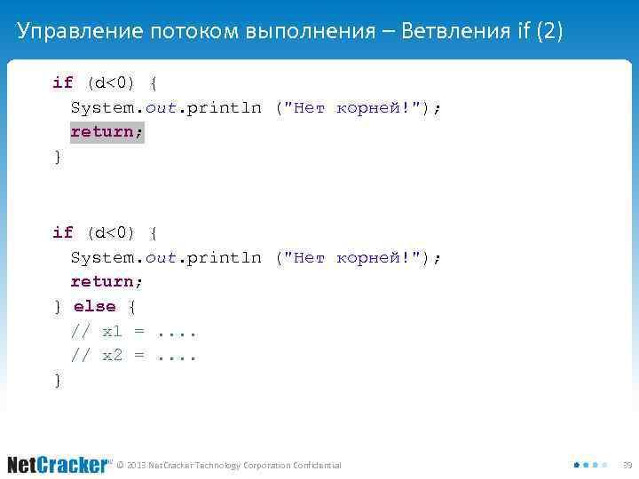 Управление потоком выполнения – Ветвления if (2) if (d<0) { System. out. println (