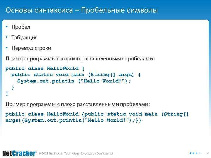 Основы синтаксиса – Пробельные символы • Пробел • Табуляция • Перевод строки Пример программы