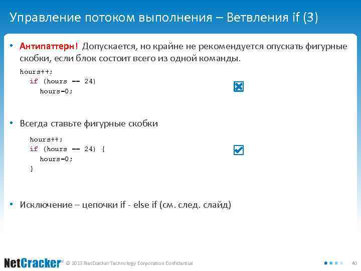 Управление потоком выполнения – Ветвления if (3) • Антипаттерн! Допускается, но крайне не рекомендуется
