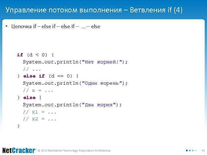 Управление потоком выполнения – Ветвления if (4) • Цепочка if – else if –