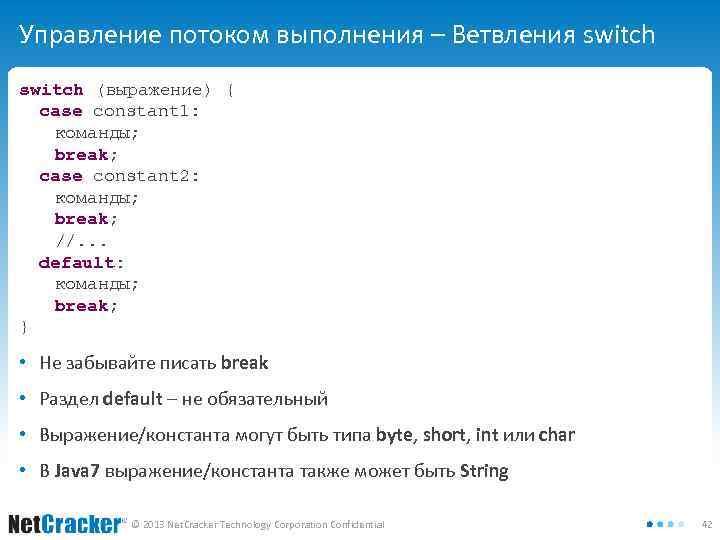 Управление потоком выполнения – Ветвления switch (выражение) { case constant 1: команды; break; case