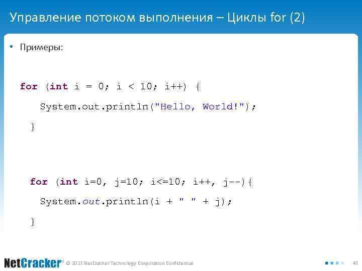 Управление потоком выполнения – Циклы for (2) • Примеры: for (int i = 0;