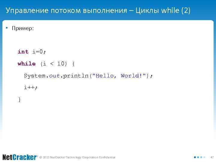 Управление потоком выполнения – Циклы while (2) • Пример: int i=0; while (i <