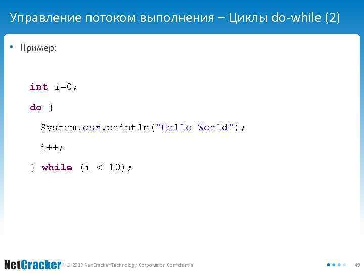 Управление потоком выполнения – Циклы do-while (2) • Пример: int i=0; do { System.