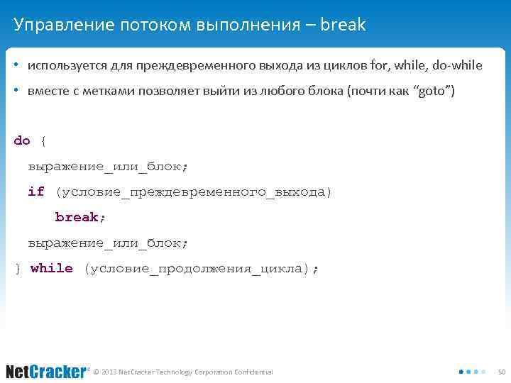Управление потоком выполнения – break • используется для преждевременного выхода из циклов for, while,