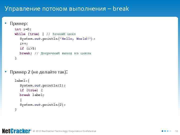 Управление потоком выполнения – break • Пример: int i=0; while (true) { // Вечный