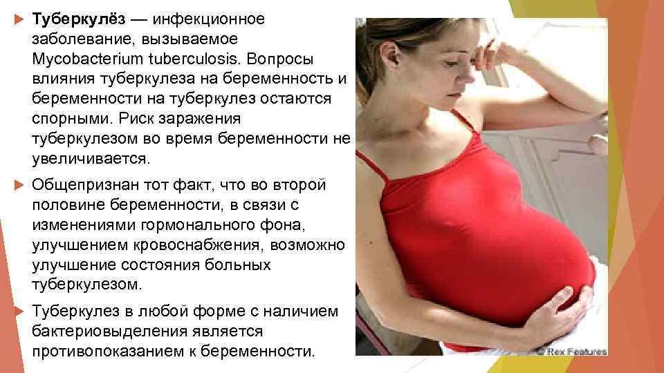 Чем грозит туберкулез беременной 795
