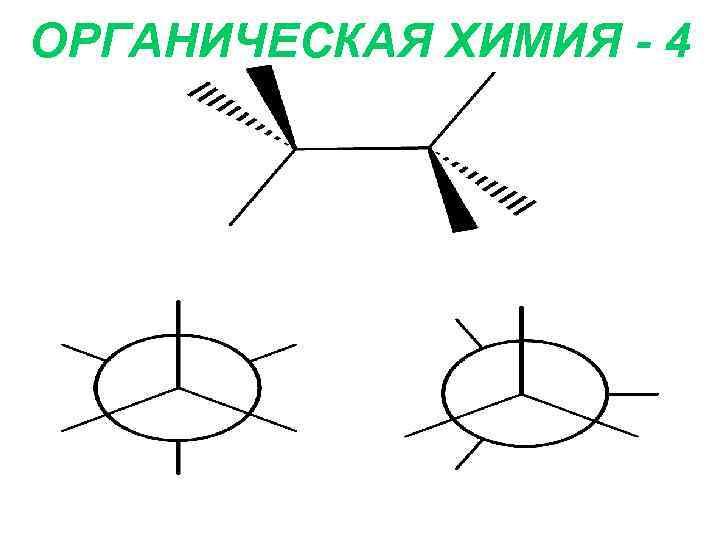 ОРГАНИЧЕСКАЯ ХИМИЯ - 4
