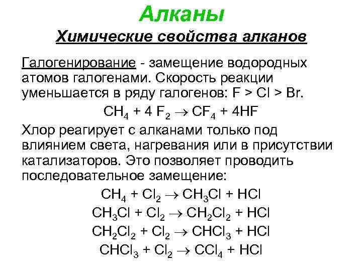 Алканы Химические свойства алканов Галогенирование - замещение водородных атомов галогенами. Скорость реакции уменьшается в