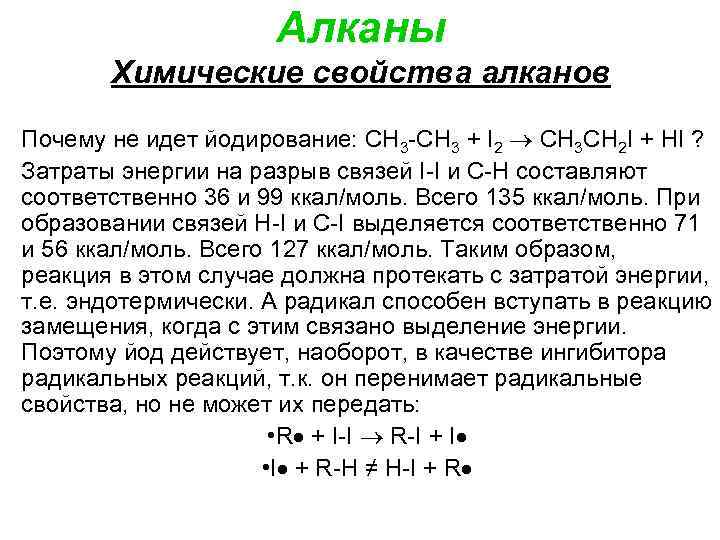 Алканы Химические свойства алканов Почему не идет йодирование: CH 3 -CH 3 + I
