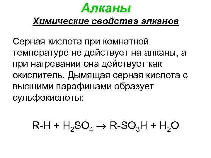 Алканы Химические свойства алканов Серная кислота при комнатной температуре не действует на алканы, а