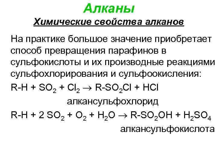 Алканы Химические свойства алканов На практике большое значение приобретает способ превращения парафинов в сульфокислоты