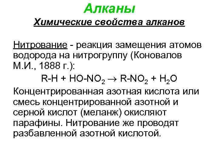Алканы Химические свойства алканов Нитрование - реакция замещения атомов водорода на нитрогруппу (Коновалов М.