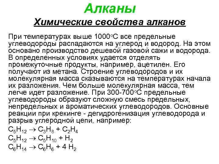 Алканы Химические свойства алканов При температурах выше 1000 о. С все предельные углеводороды распадаются