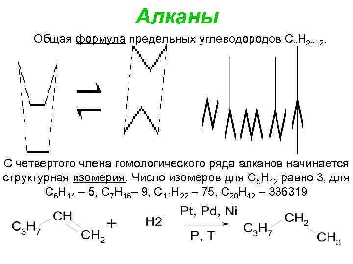 Алканы Общая формула предельных углеводородов Сn. Н 2 n+2. С четвертого члена гомологического ряда