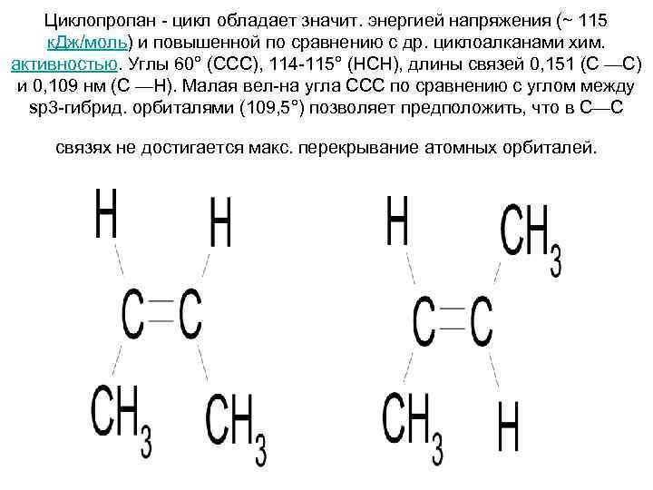 Циклопропан - цикл обладает значит. энергией напряжения (~ 115 к. Дж/моль) и повышенной по