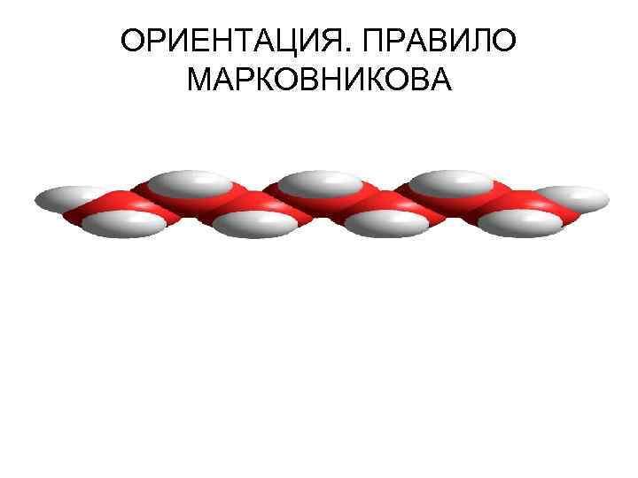 ОРИЕНТАЦИЯ. ПРАВИЛО МАРКОВНИКОВА