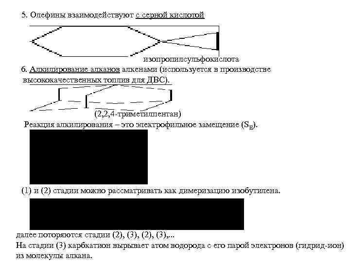 5. Олефины взаимодействуют с серной кислотой изопропилсульфокислота 6. Алкилирование алканов алкенами (используется в производстве