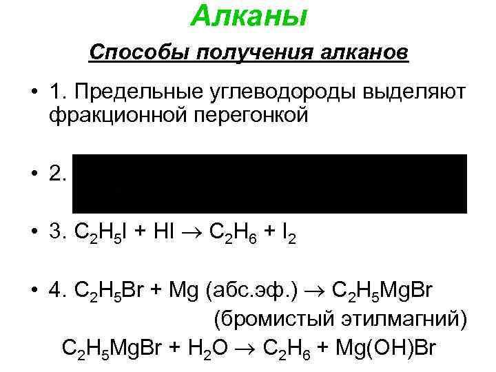 Алканы Способы получения алканов • 1. Предельные углеводороды выделяют фракционной перегонкой • 2. •