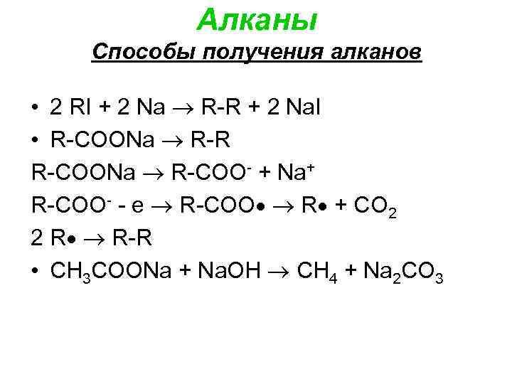 Алканы Способы получения алканов • 2 RI + 2 Na R-R + 2 Na.