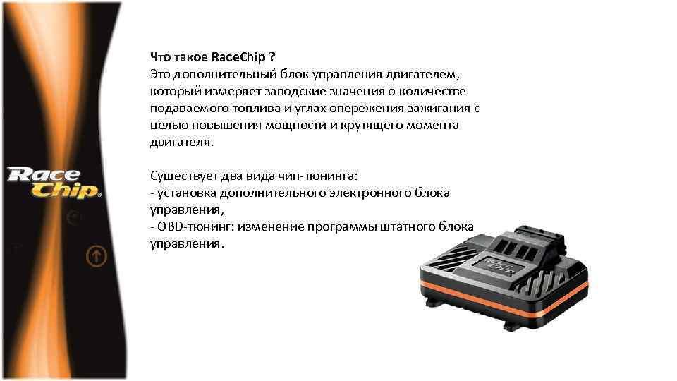 Что такое Race. Chip ? Это дополнительный блок управления двигателем, который измеряет заводские значения