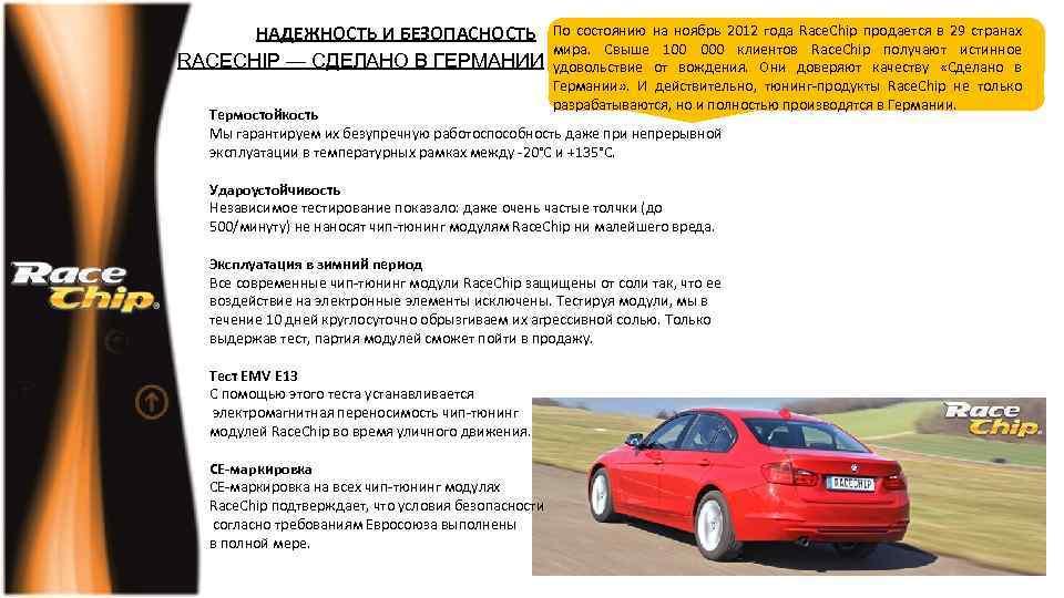 НАДЕЖНОСТЬ И БЕЗОПАСНОСТЬ RACECHIP — СДЕЛАНО В ГЕРМАНИИ По состоянию на ноябрь 2012 года
