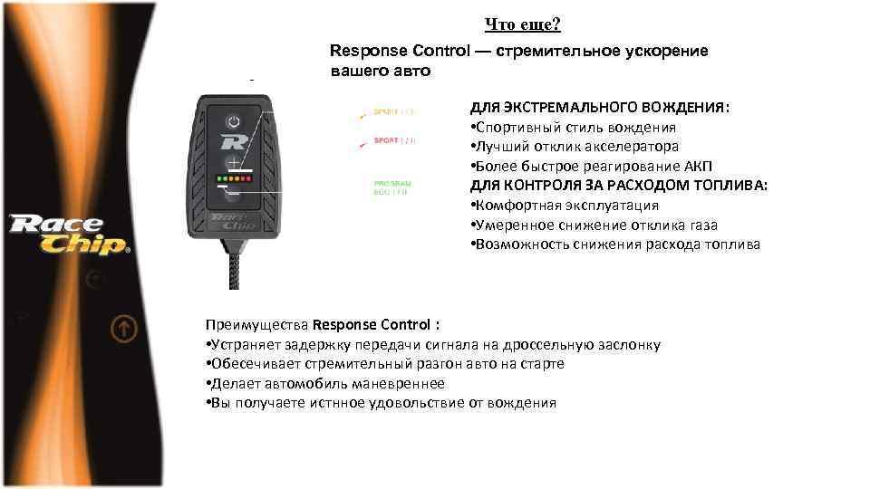Что еще? - Response Control — стремительное ускорение вашего авто ДЛЯ ЭКСТРЕМАЛЬНОГО ВОЖДЕНИЯ: •