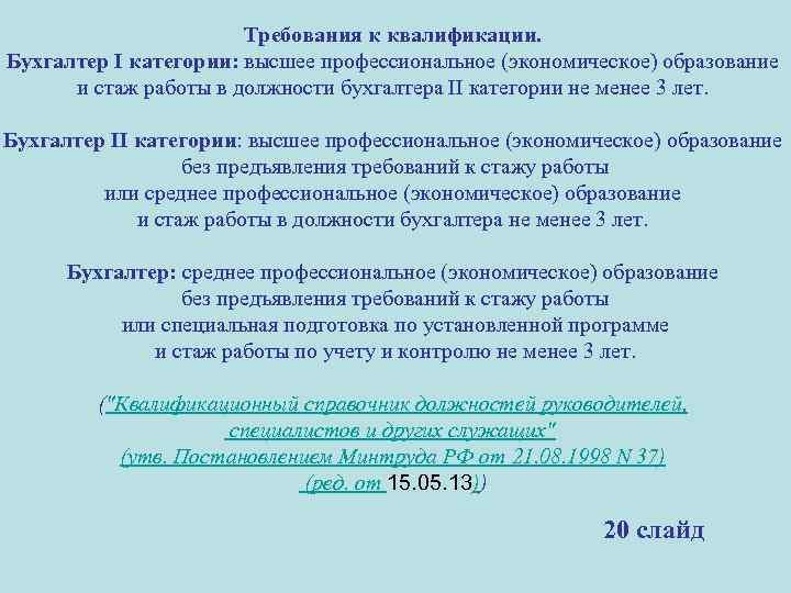 Квалификационная категория главного бухгалтера договор бухгалтерских услуг оформление первичных документов
