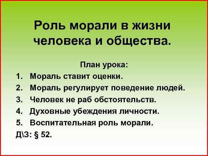 Роль морали в жизни человека и общества. План урока: 1. Мораль ставит оценки. 2.