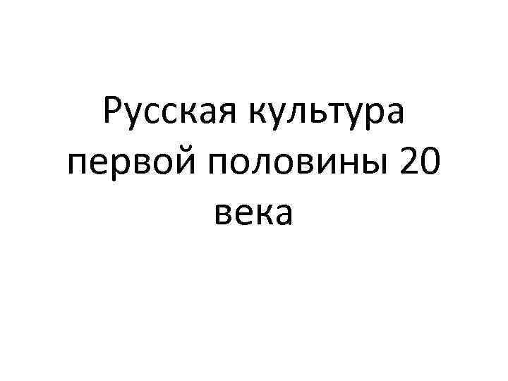 Русская культура первой половины 20 века