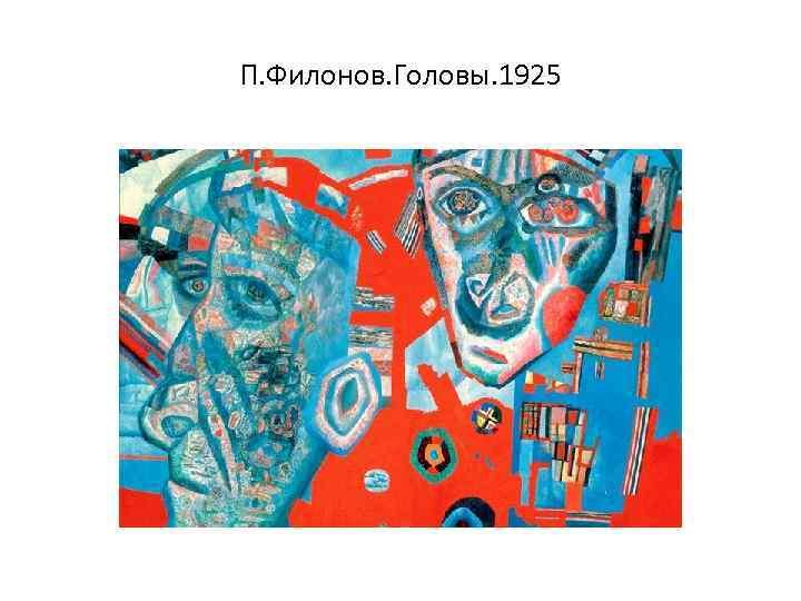 П. Филонов. Головы. 1925