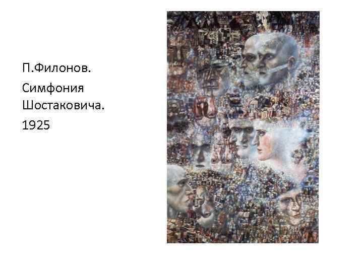 П. Филонов. Симфония Шостаковича. 1925