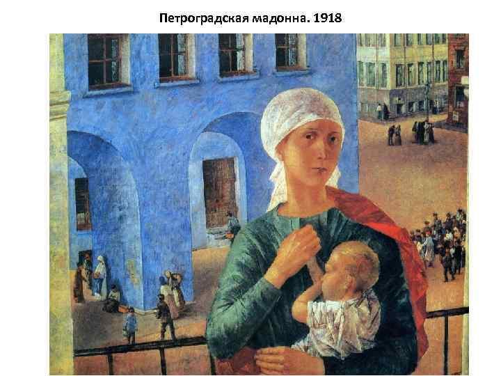 Петроградская мадонна. 1918