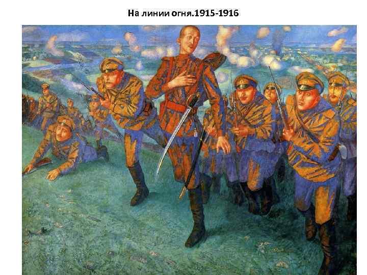 На линии огня. 1915 -1916