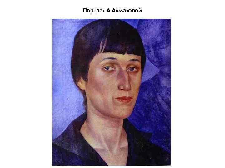 Портрет А. Ахматовой