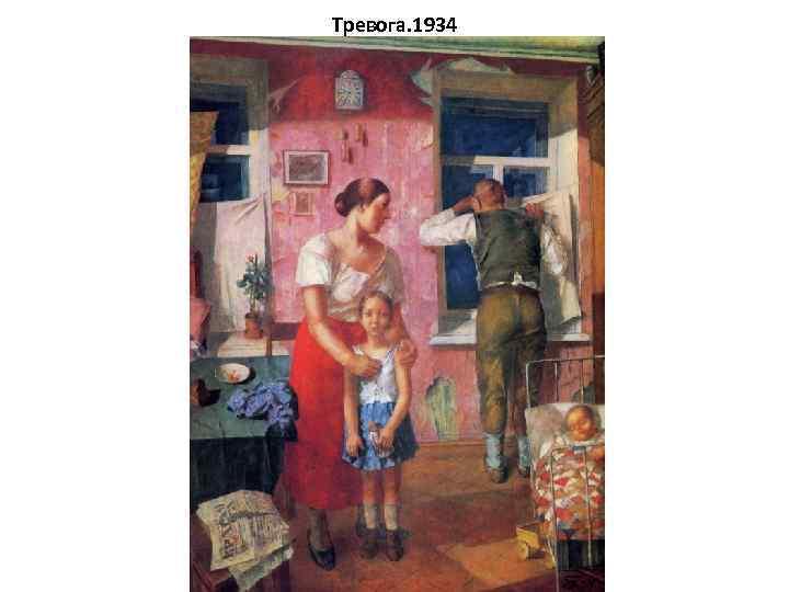 Тревога. 1934