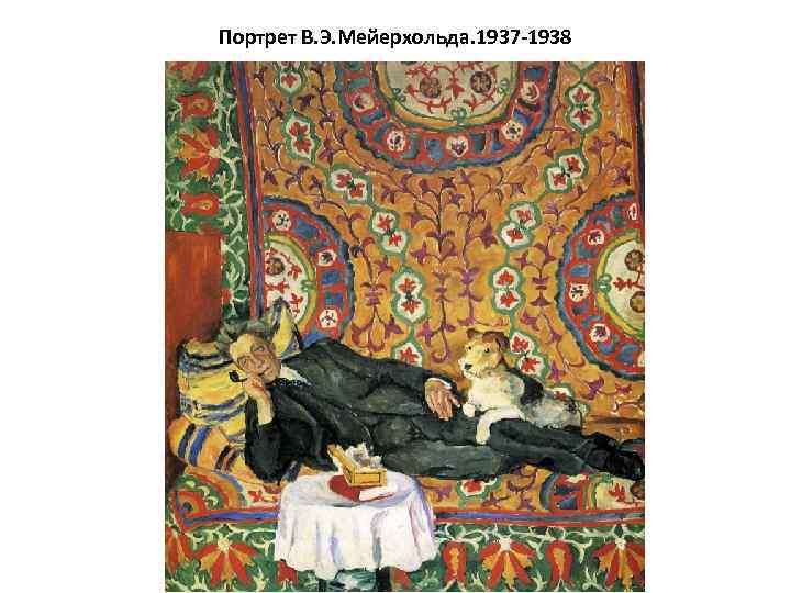 Портрет В. Э. Мейерхольда. 1937 -1938