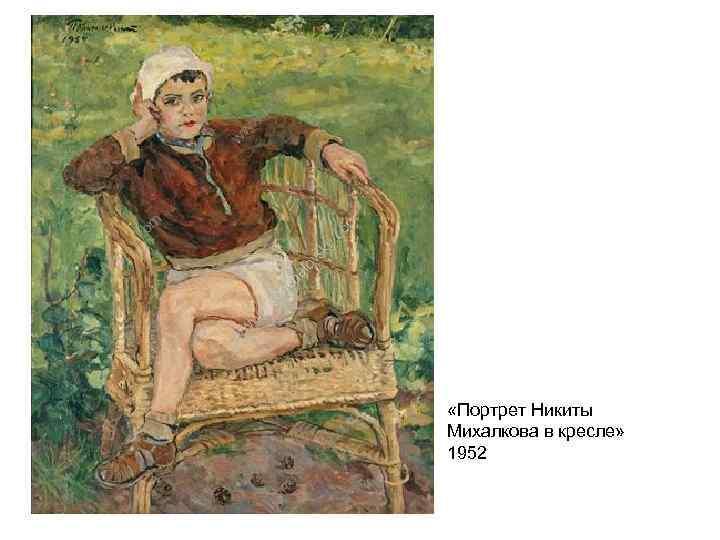 «Портрет Никиты Михалкова в кресле» 1952