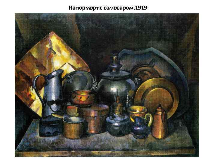 Натюрморт с самоваром. 1919