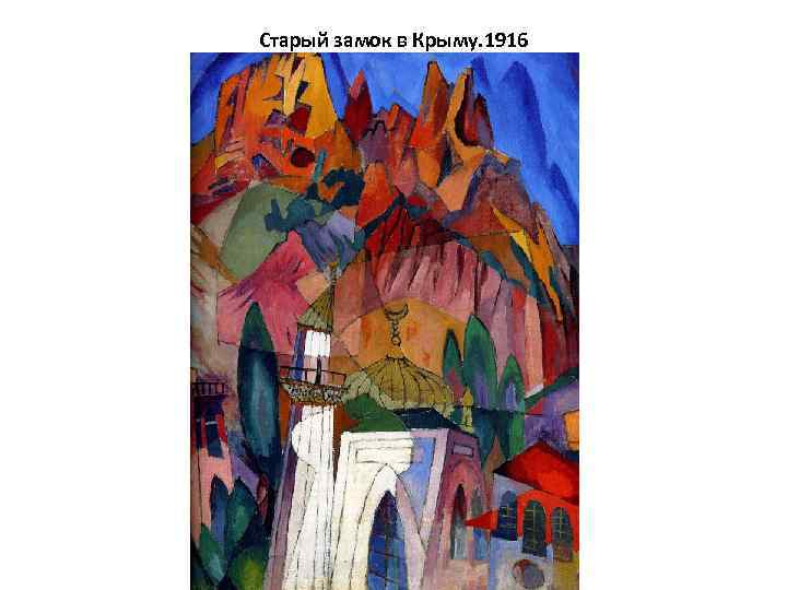 Старый замок в Крыму. 1916